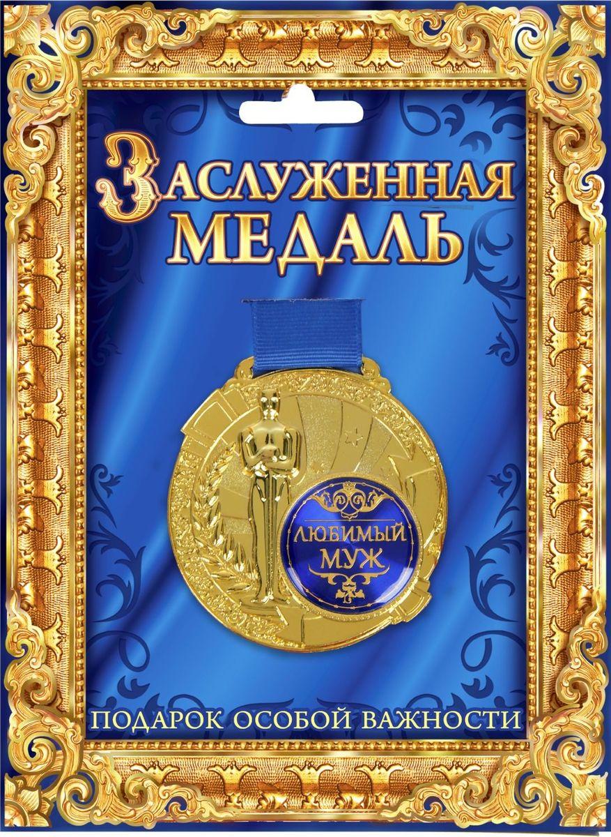 Медаль сувенирная Любимый муж, в подарочной открытке, диаметр 6,5 см842150Всегда найдется повод выразить свою любовь, сказать об особом отношении или просто сделать приятное тем, кто нам дорог. Создать атмосферу праздника и подчеркнуть невероятные заслуги и достижения адресанта вам поможет награда особой важности – медаль с Оскаром. Заслуженная медаль на широкой синей ленте изготовлена из металла, покрытого золотой краской, и украшена вставкой из полимерной заливки. Благодаря такому дизайнерскому решению на темном фоне отчетливо видено звание, которое присуждается адресату. Сувенир преподносится на открытке, внутри которой вы сможете написать собственное пожелание или указать наиболее выдающиеся качества медалиста. Такой подарок запомнится всем присутствующим и будет храниться долгие годы! Удивляйте своих близких!
