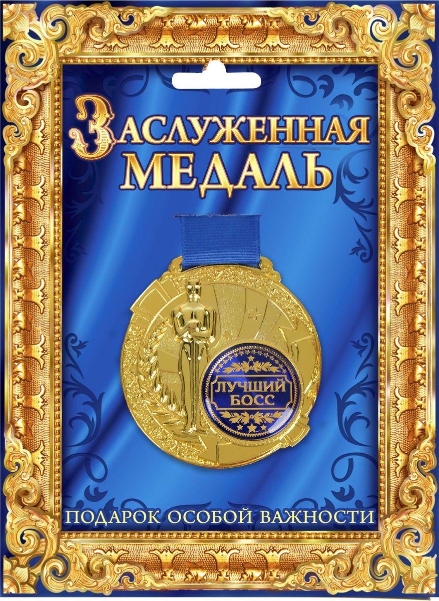 Медаль сувенирная Лучший босс, в подарочной открытке, диаметр 6,5 см842153Всегда найдется повод выразить свою любовь, сказать об особом отношении или просто сделать приятное тем, кто нам дорог. Создать атмосферу праздника и подчеркнуть невероятные заслуги и достижения адресанта вам поможет награда особой важности – медаль с Оскаром. Заслуженная медаль на широкой синей ленте изготовлена из металла, покрытого золотой краской, и украшена вставкой из полимерной заливки. Благодаря такому дизайнерскому решению на темном фоне отчетливо видено звание, которое присуждается адресату. Сувенир преподносится на открытке, внутри которой вы сможете написать собственное пожелание или указать наиболее выдающиеся качества медалиста. Такой подарок запомнится всем присутствующим и будет храниться долгие годы! Удивляйте своих близких!