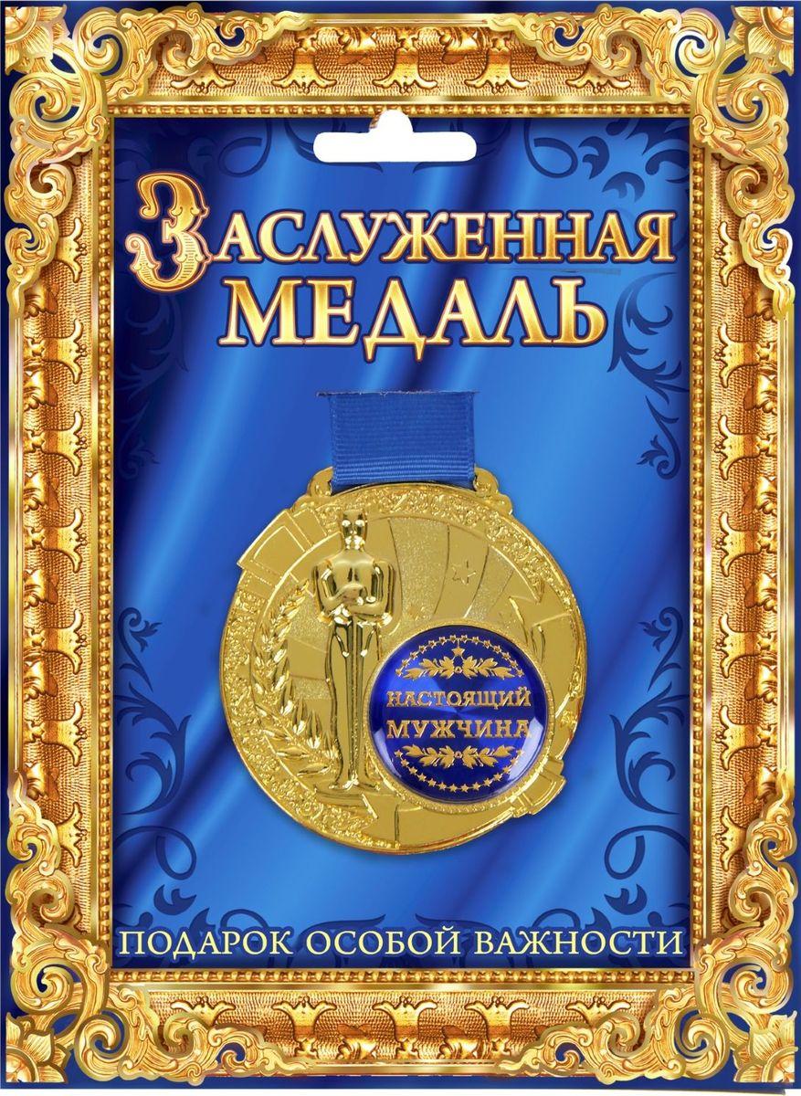 Медаль сувенирная Настоящий мужчина, в подарочной открытке, диаметр 6,5 см842155Всегда найдется повод выразить свою любовь, сказать об особом отношении или просто сделать приятное тем, кто нам дорог. Создать атмосферу праздника и подчеркнуть невероятные заслуги и достижения адресанта вам поможет награда особой важности – медаль с Оскаром. Заслуженная медаль на широкой синей ленте изготовлена из металла, покрытого золотой краской, и украшена вставкой из полимерной заливки. Благодаря такому дизайнерскому решению на темном фоне отчетливо видено звание, которое присуждается адресату. Сувенир преподносится на открытке, внутри которой вы сможете написать собственное пожелание или указать наиболее выдающиеся качества медалиста. Такой подарок запомнится всем присутствующим и будет храниться долгие годы! Удивляйте своих близких!