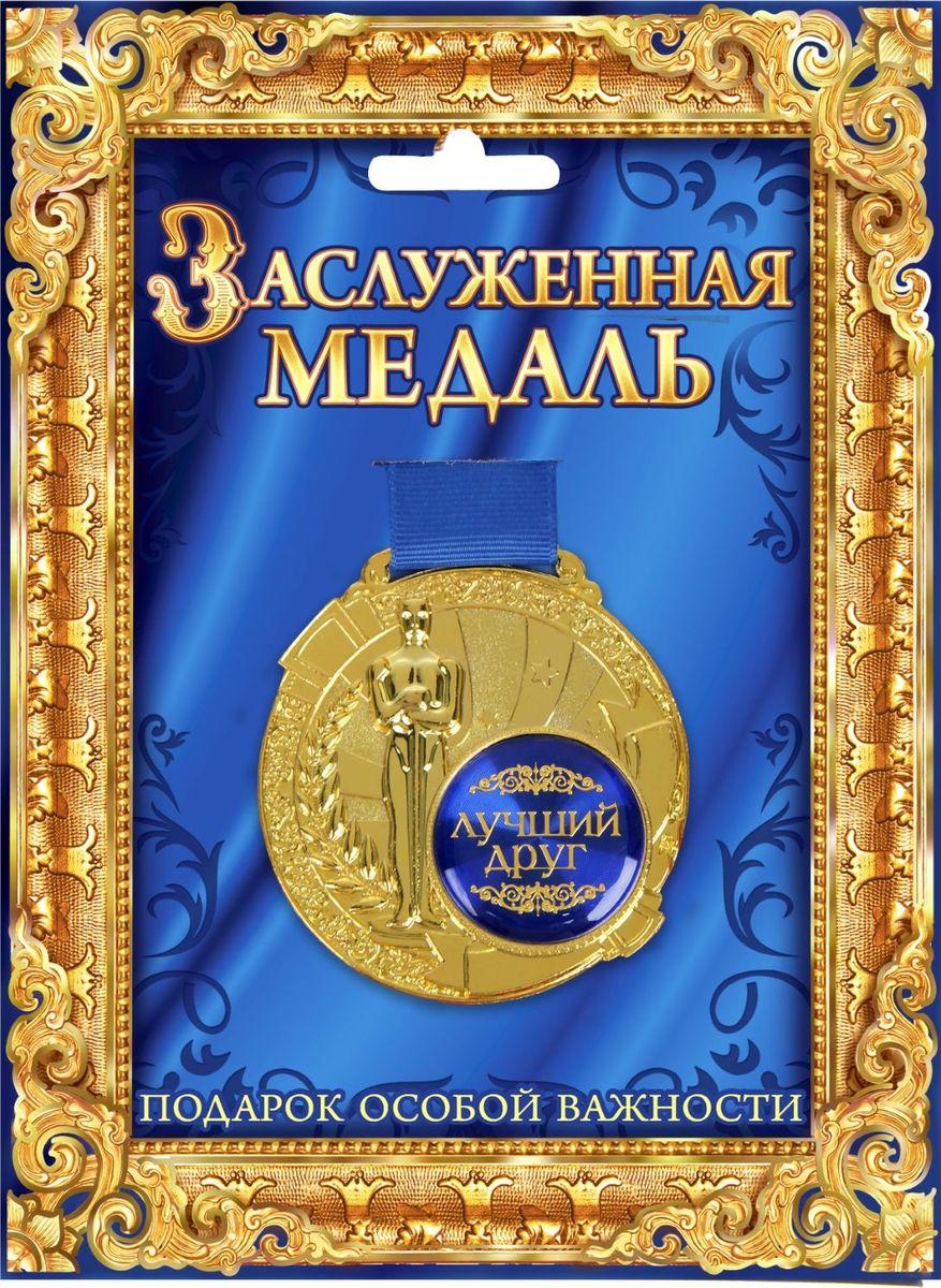 Медаль сувенирная Лучший друг, в подарочной открытке, диаметр 6,5 см842159Всегда найдется повод выразить свою любовь, сказать об особом отношении или просто сделать приятное тем, кто нам дорог. Создать атмосферу праздника и подчеркнуть невероятные заслуги и достижения адресанта вам поможет награда особой важности – медаль с Оскаром. Заслуженная медаль на широкой синей ленте изготовлена из металла, покрытого золотой краской, и украшена вставкой из полимерной заливки. Благодаря такому дизайнерскому решению на темном фоне отчетливо видено звание, которое присуждается адресату. Сувенир преподносится на открытке, внутри которой вы сможете написать собственное пожелание или указать наиболее выдающиеся качества медалиста. Такой подарок запомнится всем присутствующим и будет храниться долгие годы! Удивляйте своих близких!