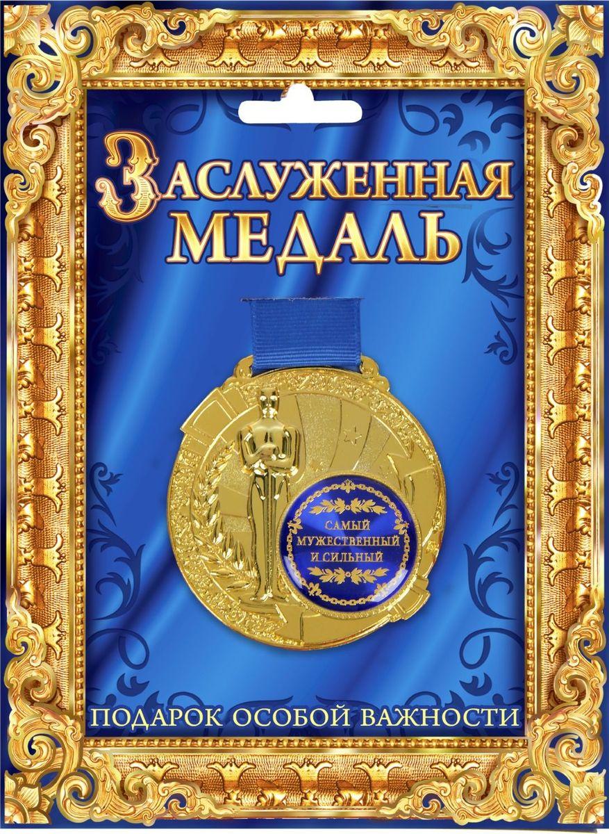 Медаль сувенирная Самый мужественный и сильный, в подарочной открытке, диаметр 6,5 см842161Всегда найдется повод выразить свою любовь, сказать об особом отношении или просто сделать приятное тем, кто нам дорог. Создать атмосферу праздника и подчеркнуть невероятные заслуги и достижения адресанта вам поможет награда особой важности – медаль с Оскаром. Заслуженная медаль на широкой синей ленте изготовлена из металла, покрытого золотой краской, и украшена вставкой из полимерной заливки. Благодаря такому дизайнерскому решению на темном фоне отчетливо видено звание, которое присуждается адресату. Сувенир преподносится на открытке, внутри которой вы сможете написать собственное пожелание или указать наиболее выдающиеся качества медалиста. Такой подарок запомнится всем присутствующим и будет храниться долгие годы! Удивляйте своих близких!