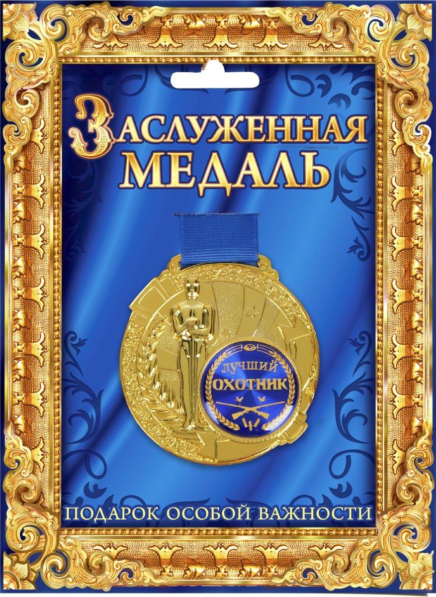 Медаль сувенирная Лучший охотник, в подарочной открытке, диаметр 6,5 см842165Всегда найдется повод выразить свою любовь, сказать об особом отношении или просто сделать приятное тем, кто нам дорог. Создать атмосферу праздника и подчеркнуть невероятные заслуги и достижения адресанта вам поможет награда особой важности – медаль с Оскаром. Заслуженная медаль на широкой синей ленте изготовлена из металла, покрытого золотой краской, и украшена вставкой из полимерной заливки. Благодаря такому дизайнерскому решению на темном фоне отчетливо видено звание, которое присуждается адресату. Сувенир преподносится на открытке, внутри которой вы сможете написать собственное пожелание или указать наиболее выдающиеся качества медалиста. Такой подарок запомнится всем присутствующим и будет храниться долгие годы! Удивляйте своих близких!