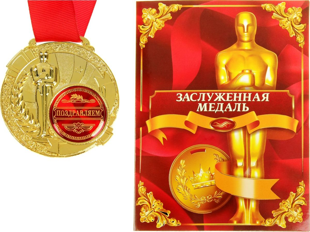 Медаль сувенирная Поздравляем, в дипломе, диаметр 6,5 см842186Создать атмосферу праздника и подчеркнуть невероятные заслуги и достижения близкого человека вам поможет награда особой важности – медаль с Оскаром. Заслуженная медаль изготовлена из металла, покрытого золотой краской, и украшена вставкой из полимерной заливки. Благодаря такому дизайнерскому решению на темном фоне отчетливо видно звание, которое присуждается адресату. Сувенир преподносится на открытке–дипломе с эксклюзивным дизайном, где отмечены все замечательные качества медалиста. Широкая лента, которая идет в комплекте с наградой, также располагается на открытке. Такой подарок запомнится всем присутствующим и будет храниться долгие годы! Удивляйте своих близких!