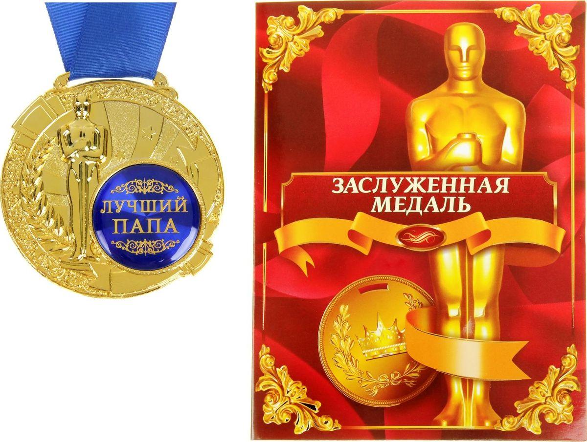 Медаль сувенирная Лучший папа, в дипломе, диаметр 6,5 см842187Создать атмосферу праздника и подчеркнуть невероятные заслуги и достижения близкого человека вам поможет награда особой важности – медаль с Оскаром. Заслуженная медаль изготовлена из металла, покрытого золотой краской, и украшена вставкой из полимерной заливки. Благодаря такому дизайнерскому решению на темном фоне отчетливо видно звание, которое присуждается адресату. Сувенир преподносится на открытке–дипломе с эксклюзивным дизайном, где отмечены все замечательные качества медалиста. Широкая лента, которая идет в комплекте с наградой, также располагается на открытке. Такой подарок запомнится всем присутствующим и будет храниться долгие годы! Удивляйте своих близких!