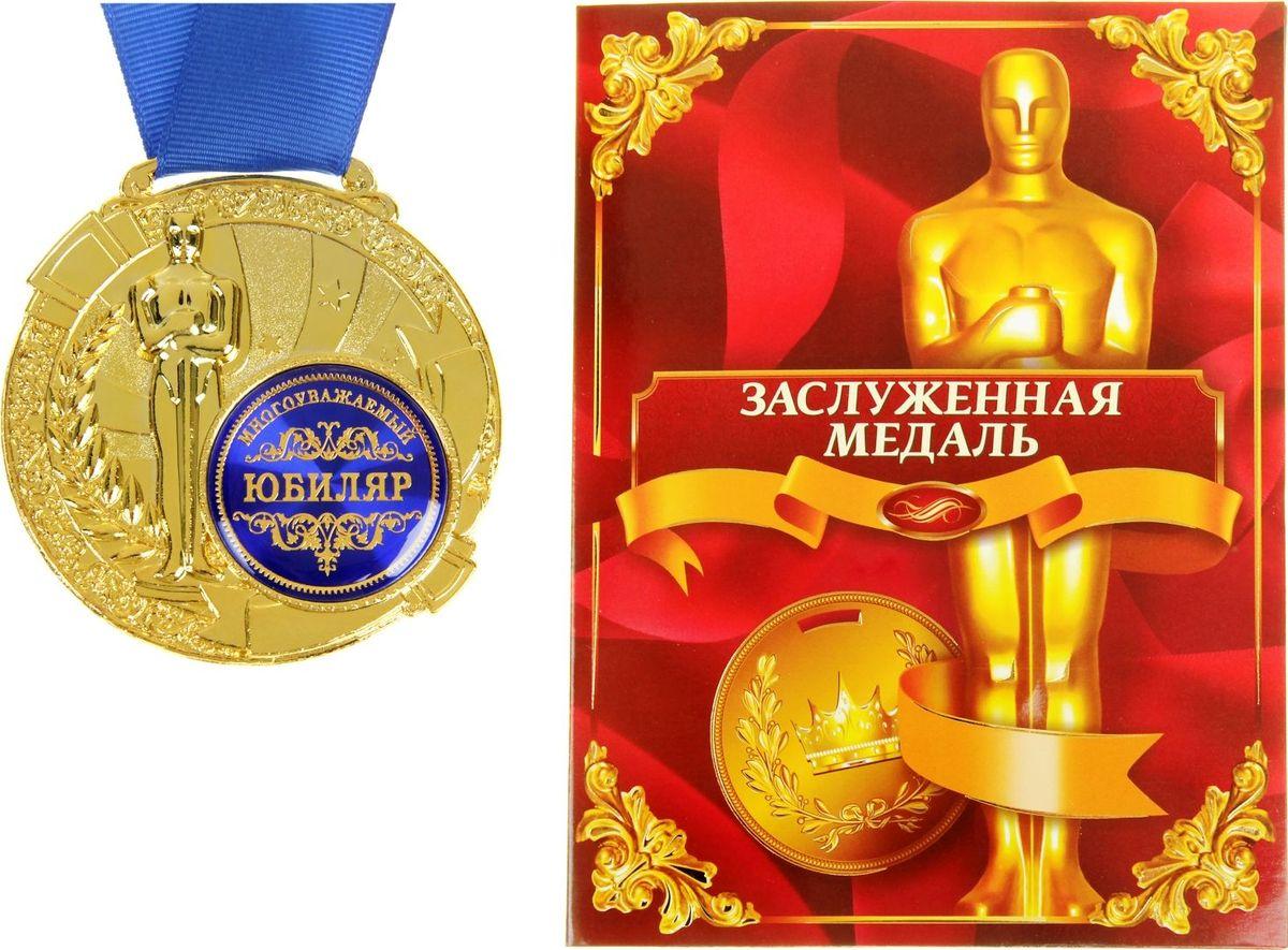 Медаль сувенирная Многоуважаемый юбиляр, в дипломе, диаметр 6,5 см842189Создать атмосферу праздника и подчеркнуть невероятные заслуги и достижения близкого человека вам поможет награда особой важности – медаль с Оскаром. Заслуженная медаль изготовлена из металла, покрытого золотой краской, и украшена вставкой из полимерной заливки. Благодаря такому дизайнерскому решению на темном фоне отчетливо видно звание, которое присуждается адресату. Сувенир преподносится на открытке–дипломе с эксклюзивным дизайном, где отмечены все замечательные качества медалиста. Широкая лента, которая идет в комплекте с наградой, также располагается на открытке. Такой подарок запомнится всем присутствующим и будет храниться долгие годы! Удивляйте своих близких!