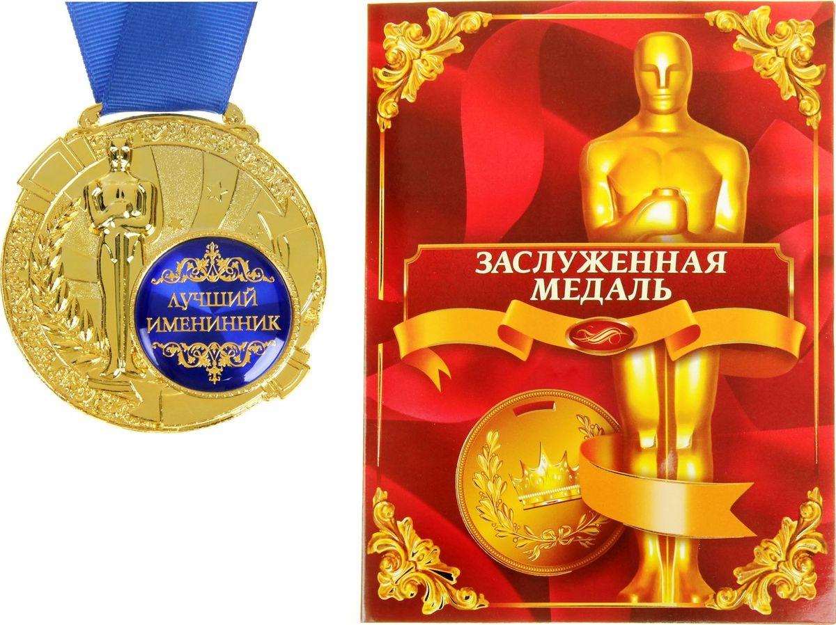Медаль сувенирная Лучший именинник, в дипломе, диаметр 6,5 см842190Создать атмосферу праздника и подчеркнуть невероятные заслуги и достижения близкого человека вам поможет награда особой важности – медаль с Оскаром. Заслуженная медаль изготовлена из металла, покрытого золотой краской, и украшена вставкой из полимерной заливки. Благодаря такому дизайнерскому решению на темном фоне отчетливо видно звание, которое присуждается адресату. Сувенир преподносится на открытке–дипломе с эксклюзивным дизайном, где отмечены все замечательные качества медалиста. Широкая лента, которая идет в комплекте с наградой, также располагается на открытке. Такой подарок запомнится всем присутствующим и будет храниться долгие годы! Удивляйте своих близких!
