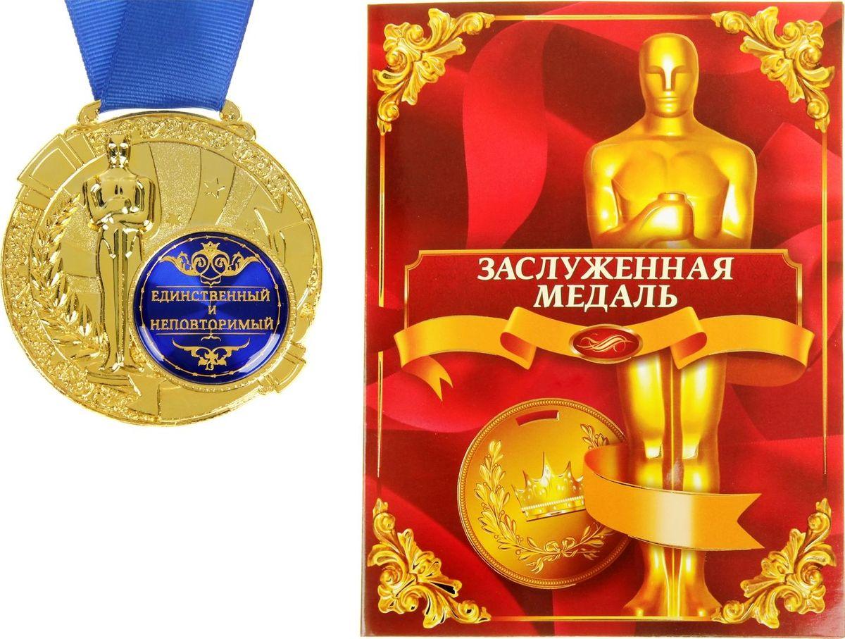 Медаль сувенирная Единственный и неповторимый, в дипломе, диаметр 6,5 см842193Создать атмосферу праздника и подчеркнуть невероятные заслуги и достижения близкого человека вам поможет награда особой важности – медаль с Оскаром. Заслуженная медаль изготовлена из металла, покрытого золотой краской, и украшена вставкой из полимерной заливки. Благодаря такому дизайнерскому решению на темном фоне отчетливо видно звание, которое присуждается адресату. Сувенир преподносится на открытке–дипломе с эксклюзивным дизайном, где отмечены все замечательные качества медалиста. Широкая лента, которая идет в комплекте с наградой, также располагается на открытке. Такой подарок запомнится всем присутствующим и будет храниться долгие годы! Удивляйте своих близких!