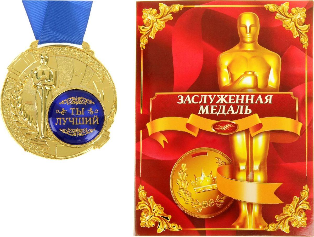 Медаль сувенирная Ты лучший, в дипломе, диаметр 6,5 см842194Создать атмосферу праздника и подчеркнуть невероятные заслуги и достижения близкого человека вам поможет награда особой важности – медаль с Оскаром. Заслуженная медаль изготовлена из металла, покрытого золотой краской, и украшена вставкой из полимерной заливки. Благодаря такому дизайнерскому решению на темном фоне отчетливо видно звание, которое присуждается адресату. Сувенир преподносится на открытке–дипломе с эксклюзивным дизайном, где отмечены все замечательные качества медалиста. Широкая лента, которая идет в комплекте с наградой, также располагается на открытке. Такой подарок запомнится всем присутствующим и будет храниться долгие годы! Удивляйте своих близких!