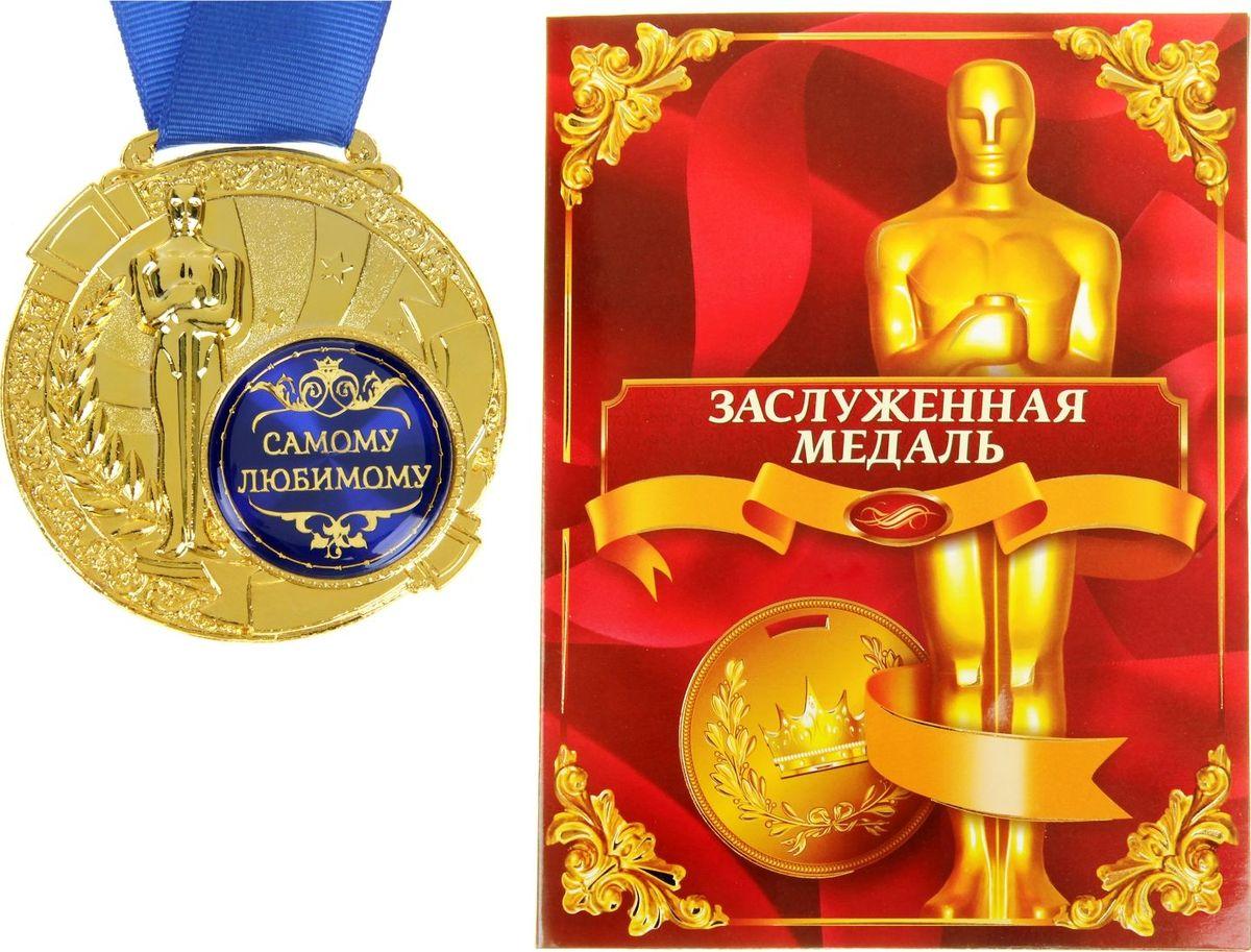 Медаль сувенирная Самому любимому, в дипломе, диаметр 6,5 см842196Создать атмосферу праздника и подчеркнуть невероятные заслуги и достижения близкого человека вам поможет награда особой важности – медаль с Оскаром. Заслуженная медаль изготовлена из металла, покрытого золотой краской, и украшена вставкой из полимерной заливки. Благодаря такому дизайнерскому решению на темном фоне отчетливо видно звание, которое присуждается адресату. Сувенир преподносится на открытке–дипломе с эксклюзивным дизайном, где отмечены все замечательные качества медалиста. Широкая лента, которая идет в комплекте с наградой, также располагается на открытке. Такой подарок запомнится всем присутствующим и будет храниться долгие годы! Удивляйте своих близких!