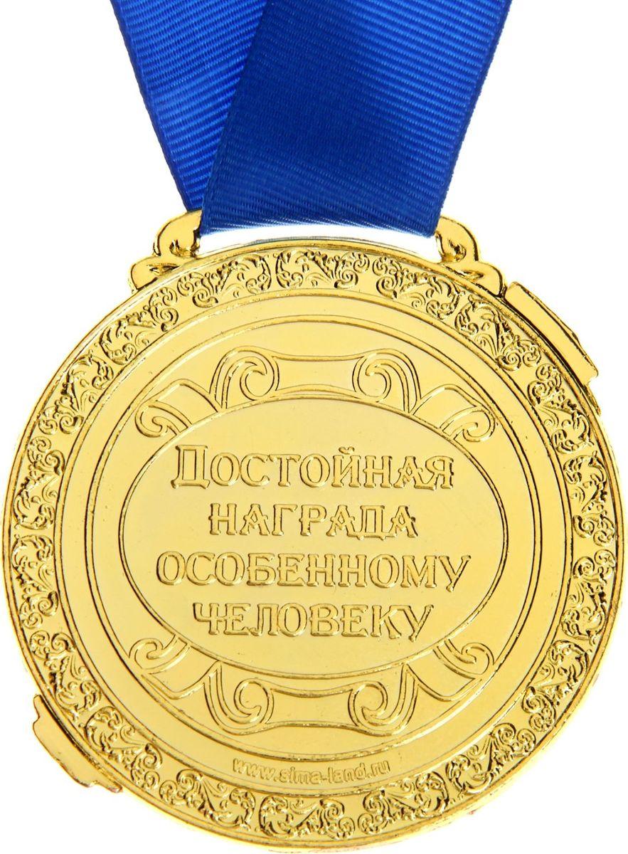 Поздравление с премии