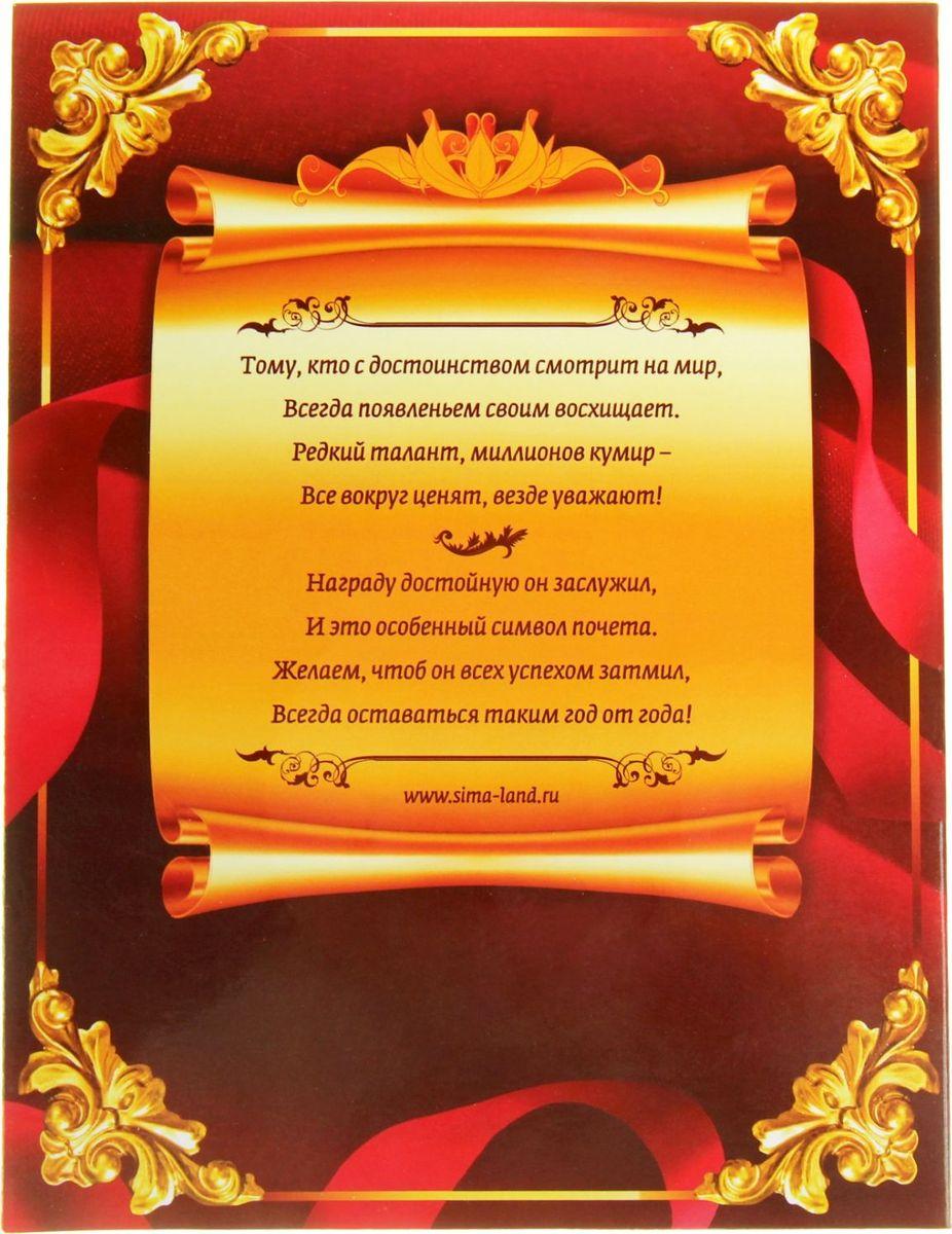 Поздравления при получении государственной награды