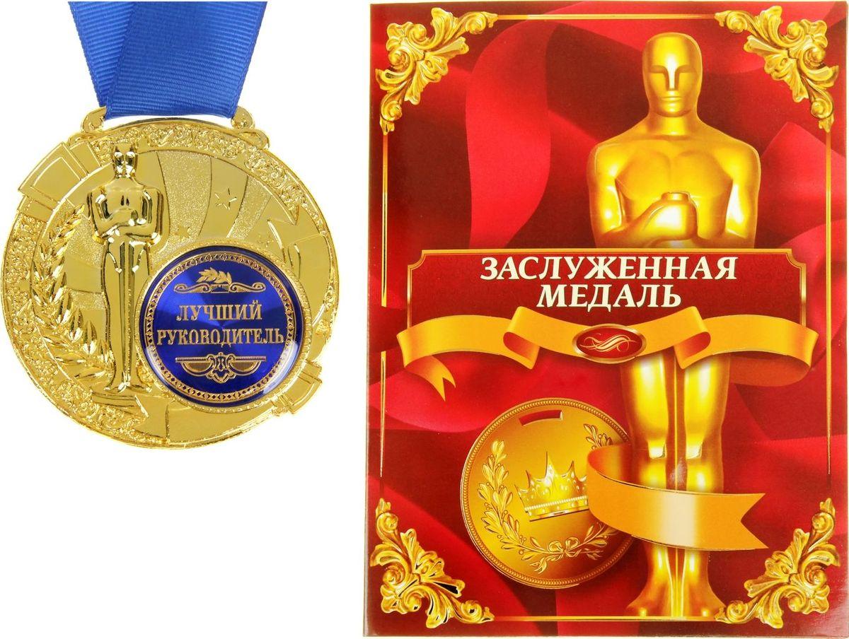 Медаль сувенирная Лучший руководитель, в дипломе, диаметр 6,5 см842202Создать атмосферу праздника и подчеркнуть невероятные заслуги и достижения близкого человека вам поможет награда особой важности – медаль с Оскаром. Заслуженная медаль изготовлена из металла, покрытого золотой краской, и украшена вставкой из полимерной заливки. Благодаря такому дизайнерскому решению на темном фоне отчетливо видно звание, которое присуждается адресату. Сувенир преподносится на открытке–дипломе с эксклюзивным дизайном, где отмечены все замечательные качества медалиста. Широкая лента, которая идет в комплекте с наградой, также располагается на открытке. Такой подарок запомнится всем присутствующим и будет храниться долгие годы! Удивляйте своих близких!