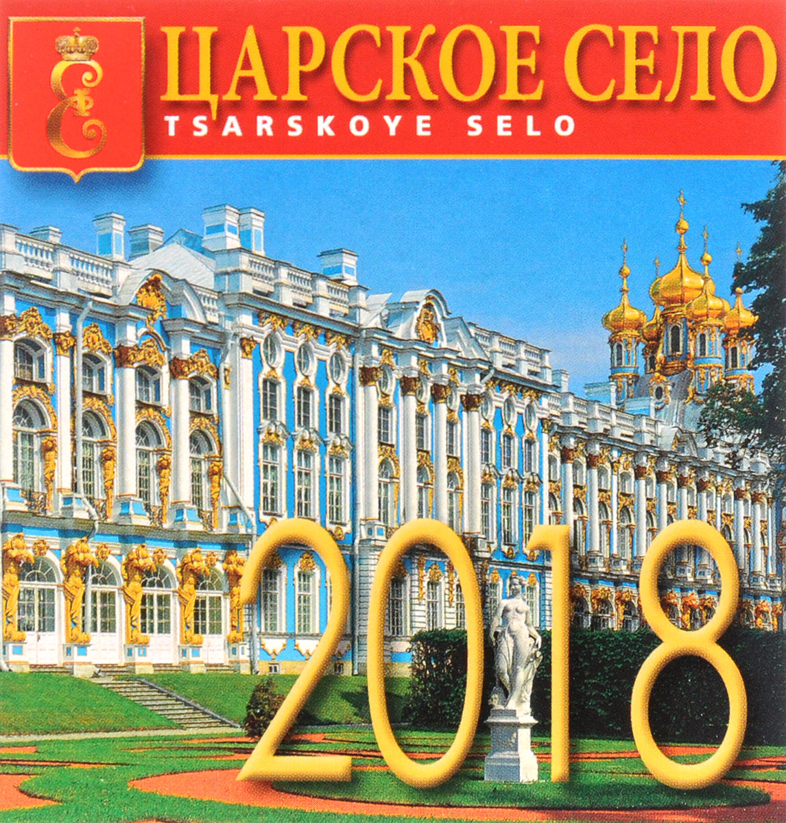 Календарь 2018 (на магните). Царское Село (миниатюрное издание)