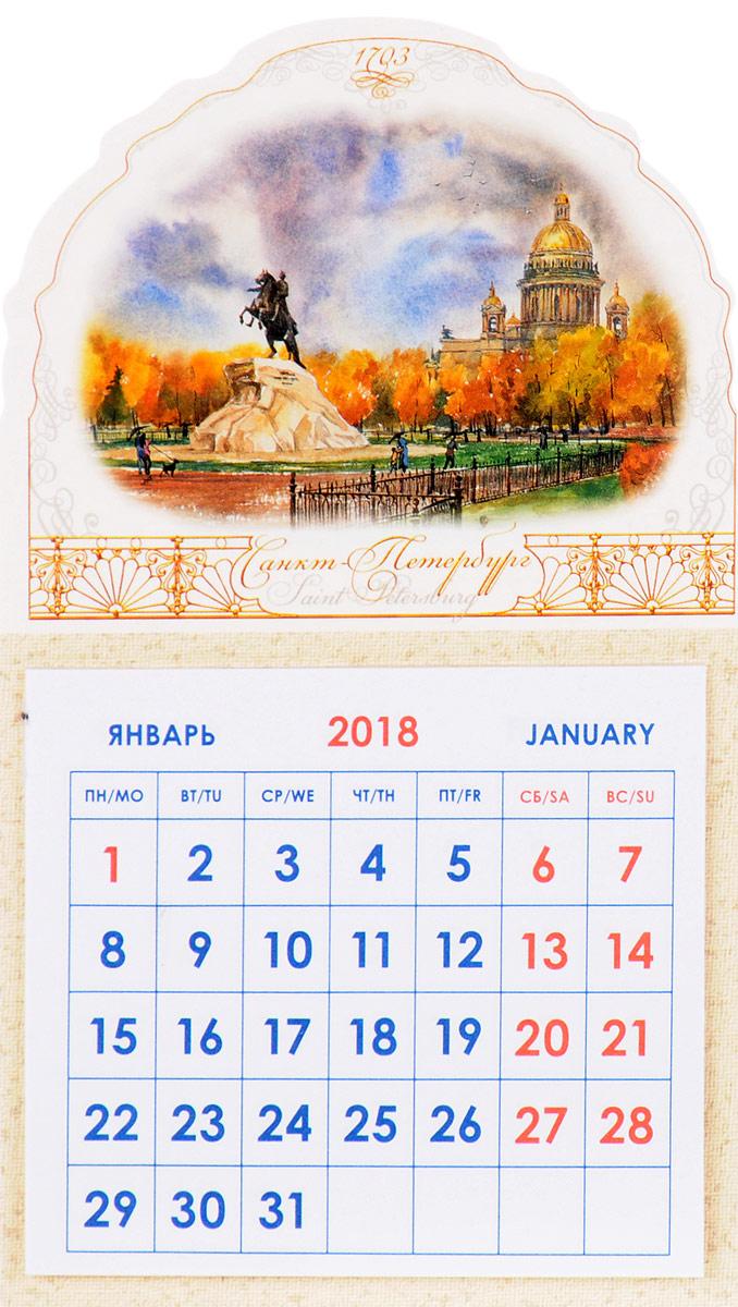Saint-Petersburg / Санкт-Петербург. Календарь 2018 год (на магните) korzhevskaya y saint petersburg bird s eye views