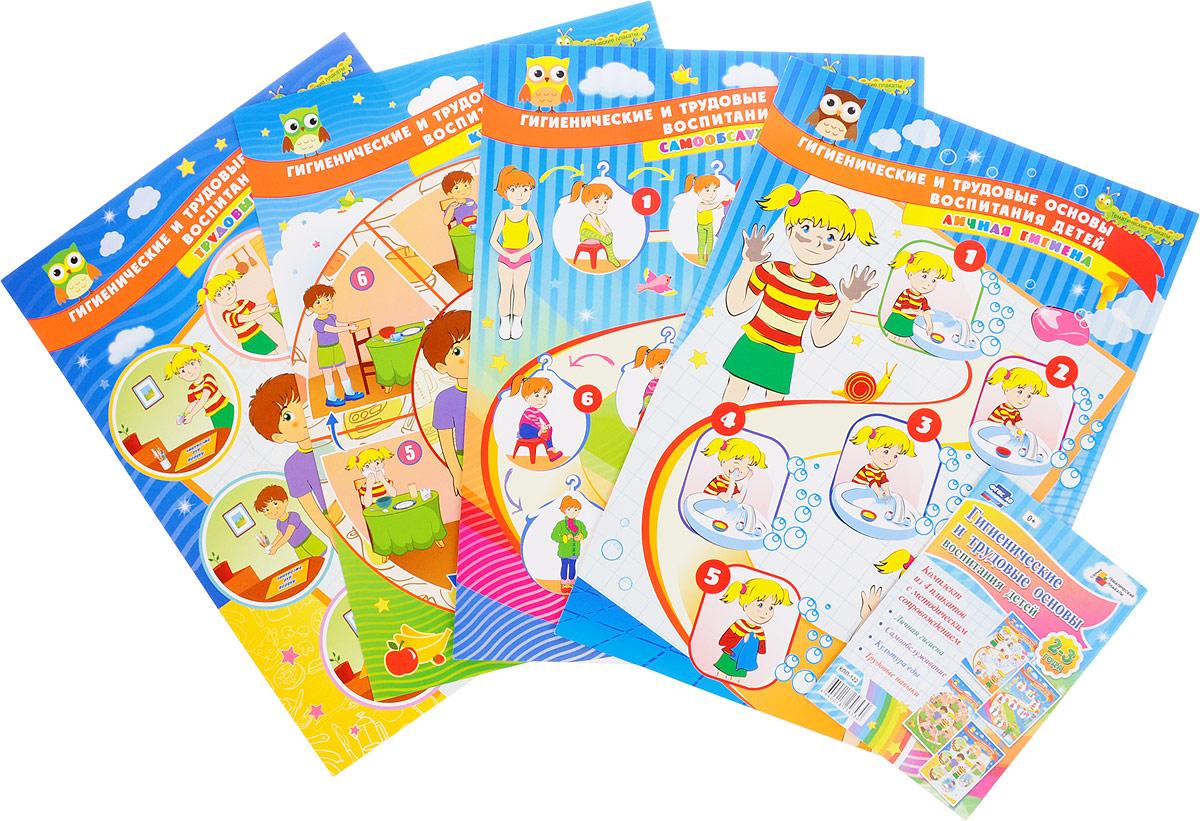Гигиенические и трудовые основы воспитания детей (комплект из 4 плакатов с методическим сопровождением)