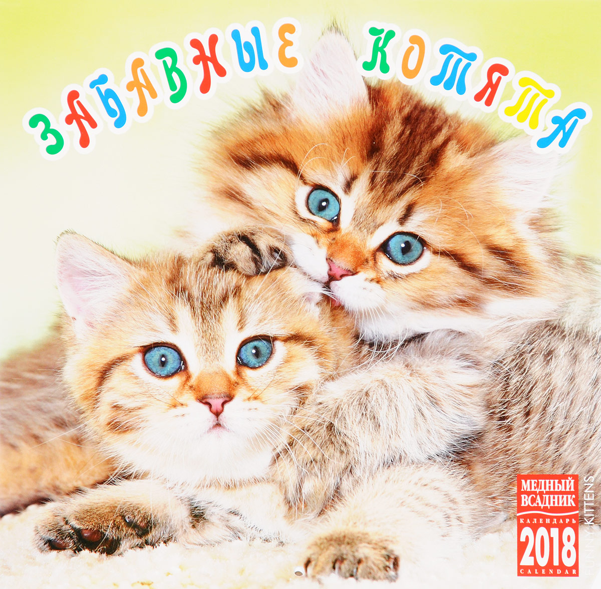 Календарь на 2018 год (на скрепке). Забавные котята календарь 2018 год календарь антистресс раскраска