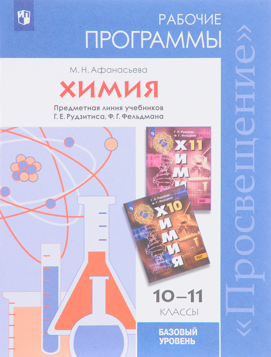 Химия. 10-11 классы. Базовый уровень. Рабочие программы. Учебное пособие