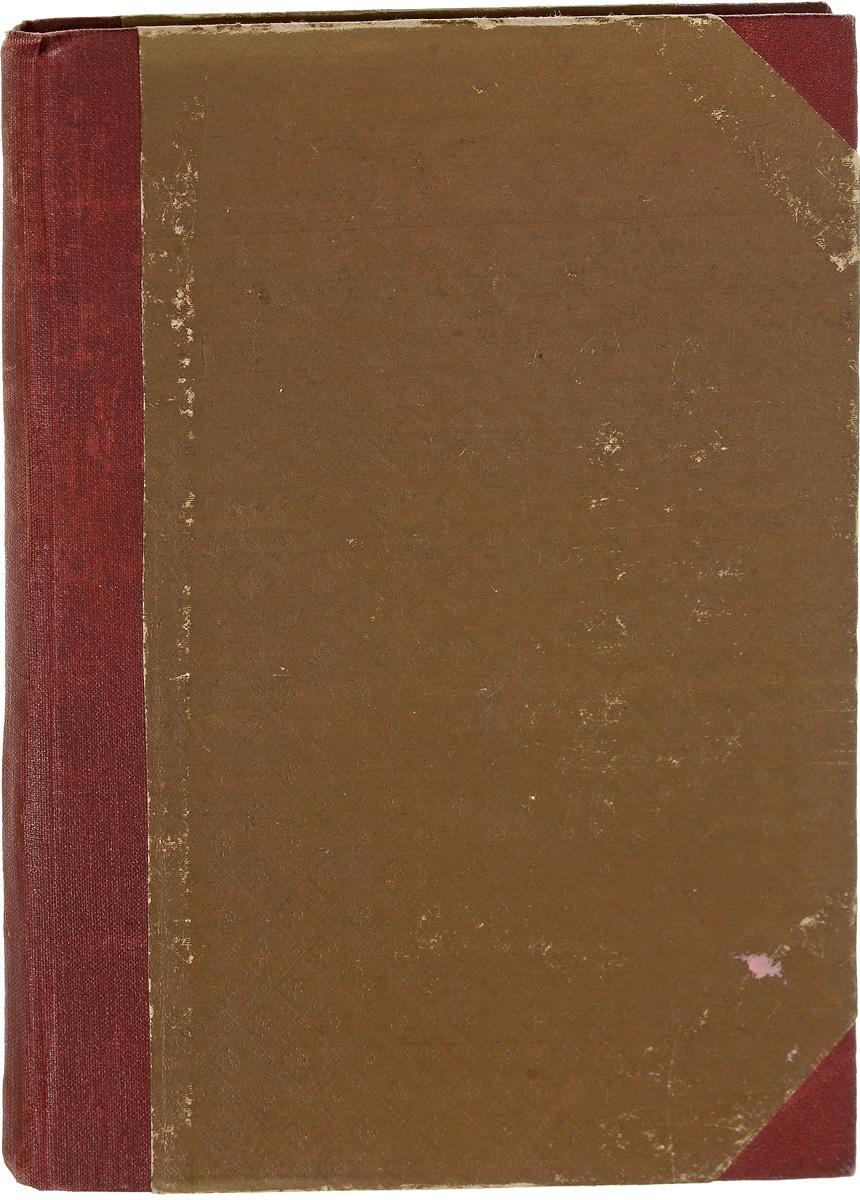 Красный Флот в Гражданской войне 1918-1920 г. г.