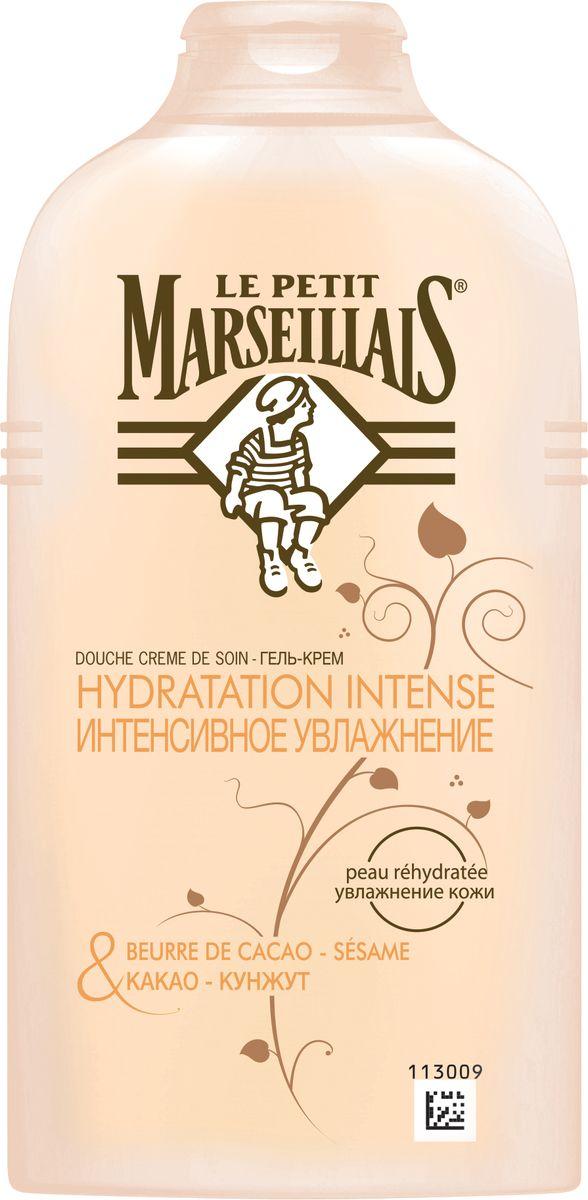 Le Petit Marseillais Гель-крем для душа Интенсивное увлажнение Какао и кунжут, 250 мл30340365Для заботы о коже и вашего удовольствия мы разработали рецепт, объединив 2 удивительныхингредиента: масло какао и кунжут. Этот гель c нежной кремовой текстурой оставляеттонкий аромат и дарит вашей коже удивительную мягкость.Нейтральный для кожи pH / Протестировано дерматологами