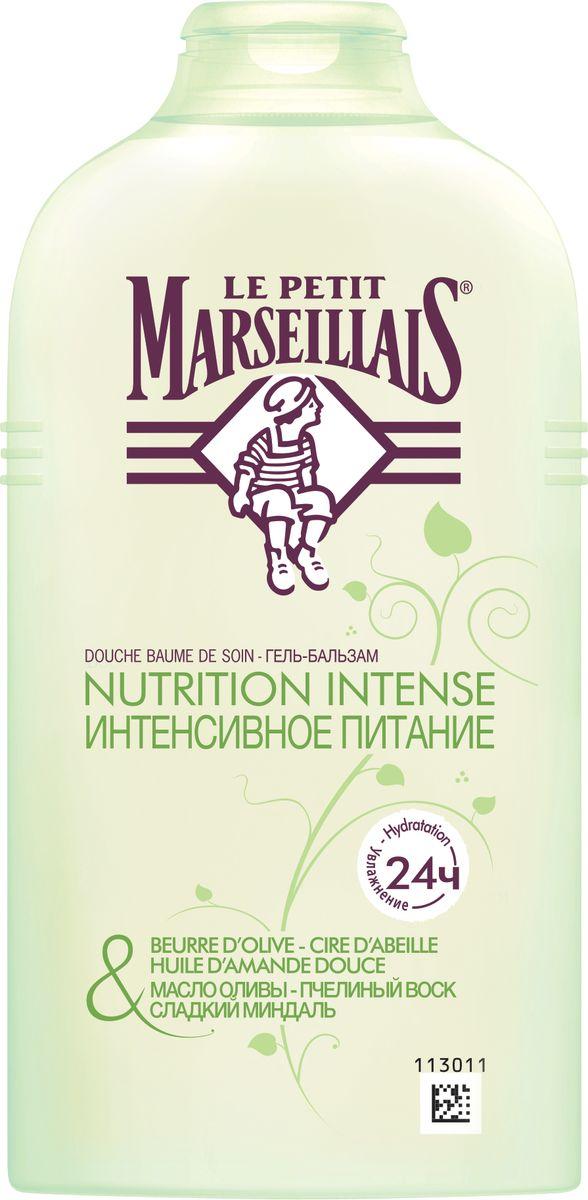 Le Petit Marseillais Гель-бальзам для душа Интенсивное питание Масло оливы, пчелиный воск и сладкий миндаль, 250 мл3034039Гель-бальзам для душа Интенсивное питание Масло оливы, пчелиный воск и сладкий миндаль. Для нашего рецепта мы отобрали 3 восхитительных ингредиента: масло оливы, пчелиный воск и масло сладкого миндаля. Гель-бальзам отличают приятная текстура и тонкий аромат. Он интенсивно питает и увлажняет кожу в течение 24 часов. Нейтральный для кожи pH / Протестировано дерматологами / Моющая основа растительного происхождения*.*ингредиенты моющей основы легко распадаются на компоненты