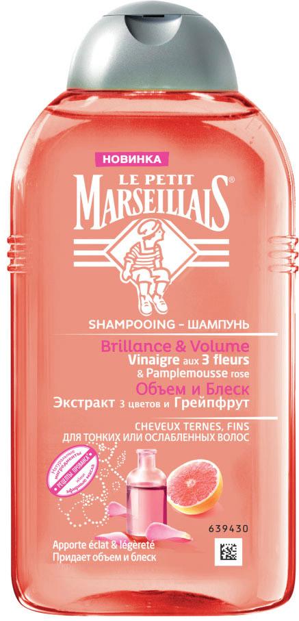 Le Petit Marseillais Шампунь для тонких волос Объём и Блеск Экстракт трех цветов и грейпфрут, 250 мл3034100205Дарит объем и легкость. Усиливает сияние ваших волос. Вдохновившись настоящими секретами красоты, мы разработали уникальный рецепт для объема и блеска волос, содержащий экстракты камелии, настурции, мака и розовый грейпфрут.