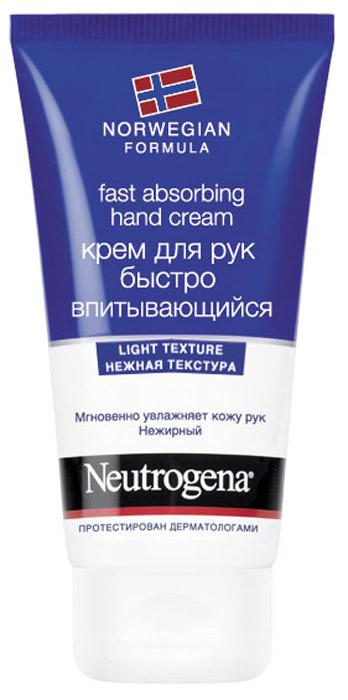 Крем для рук Neutrogena Норвежская формула, быстро впитывающийся, 75 мл крем для рук neutrogena norwegeian formula без запаха