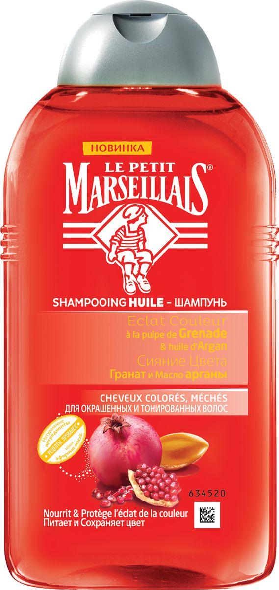 Le Petit Marseillais Шампунь Гранат и масло арганы, для окрашенных и тонированных волос, 250 мл030341205Шампунь Le Petit Marseillais Гранат и масло арганы защищает и сохраняет цвет. Шампунь создан на основе традиционных рецептов и натуральных ингредиентов. Масло арганы используется благодаря своим питательным свойствам.Гранат известен своими защитными свойствами. Питает, укрепляет естественные силы. Ваши волосы дольше сохраняют цвет и блеск.Товар сертифицирован.
