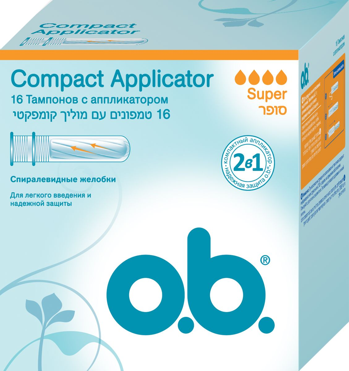 O.B. Тампоны Compact Applicator Super, 2в1, 16 шт o b тампоны compact applicator normal 16 шт