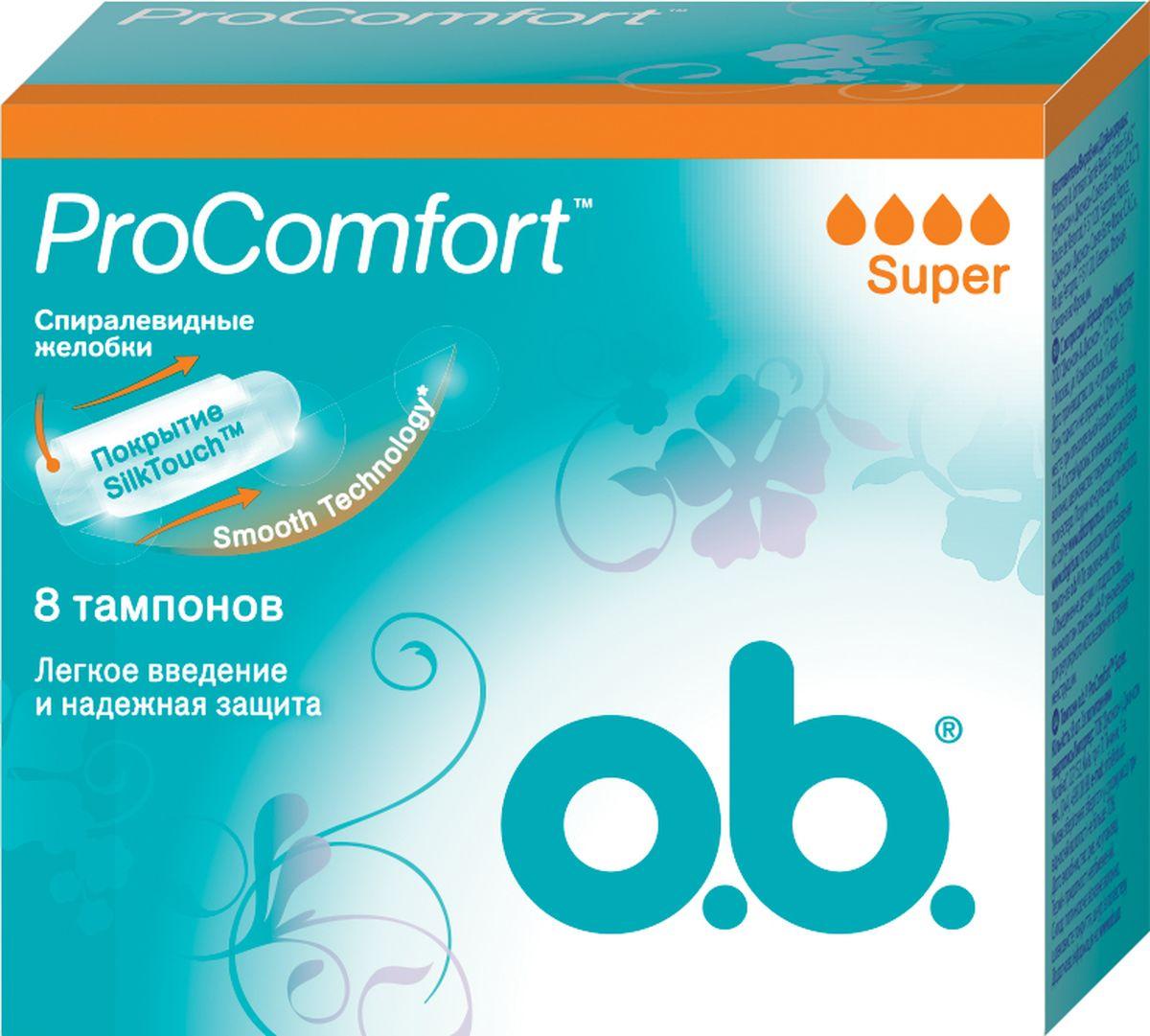 O.B. Тампоны ProComfort Super, 8 шт38539Тампоны O.B. ProComfort Super с уникальным шелковистым покрытием SilkTouch предназначены для надежной защиты и большего комфорта. Тампоны обеспечивают легкое введение и извлечение благодаря уникальному покрытию SilkTouch;Технология спиралевидных желобков FluidLock для более эффективного направления жидкости внутрь тампона;Новая технология Smooth Technology для еще более гладкой поверхности тампона. Подходят для средних или интенсивных выделений.Товар сертифицирован.