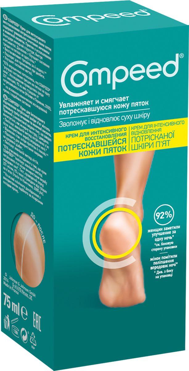Compeed Крем для интенсивного восстановления потрескавшейся кожи пяток 75мл03102244Новый крем COMPEED®для интенсивного восстановления потрескавшейся кожи пяток содержит уникальное сочетание мочевины и молочной кислоты, благодаря которому он: - Оказывает видимый эффект за 1 ночь - Восстанавливает трещины на пятках за 4 недели - Улучшает состояние ногтей