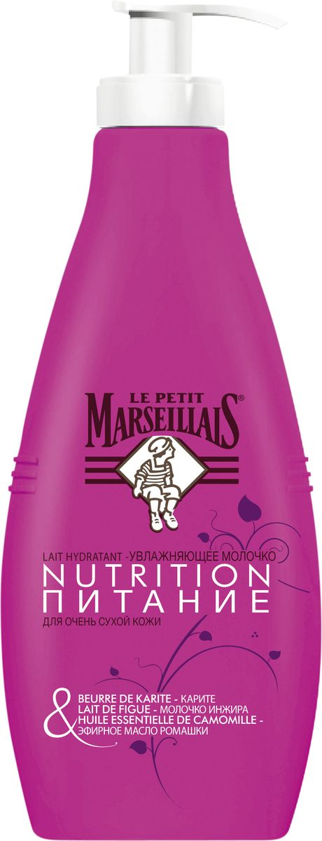 Le petit Marseillais Увлажняющее молочко для очень сухой кожи «Карите, эфирное масло ромашки и молочко инжира», 250 мл0303405152Le Petit Marseillais® вдохновленный секретами красоты женщин Средиземноморского региона создал увлажняющее молочко для очень сухой кожи «Карите, эфирное масло ромашки и молочко инжира». Карите известно своими увлажняющими свойствами, эфирное масло ромашки обладает успокаивающим действием, а молочко инжира смягчает кожу и дарит восхитительный аромат.