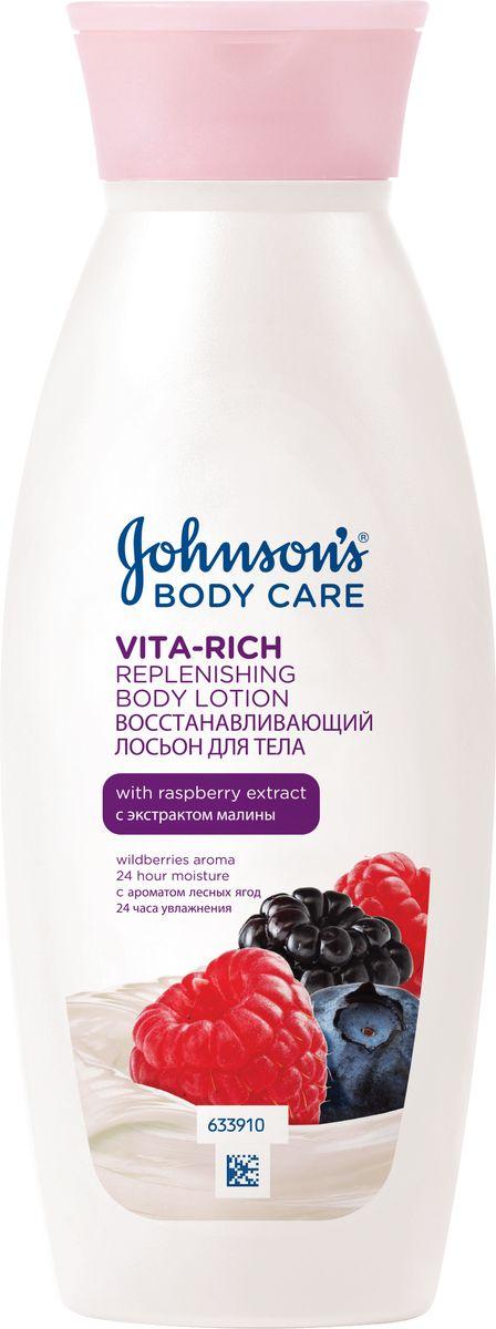 Johnson's Body Care Vita-Rich Восстанавливающий лосьон с экстрактом малины (c ароматом лесных ягод), 250 мл65414165/8654294Восстанавливающий лосьон с экстрактом малины (с ароматом лесных ягод). Уникальная формула с экстрактом малины и питательным маслом карите активно восстанавливает сухую кожу, оставляя ощущение мягкости, обновления и придавая коже здоровый вид. Быстро впитывается, увлажняет на 24 часа.