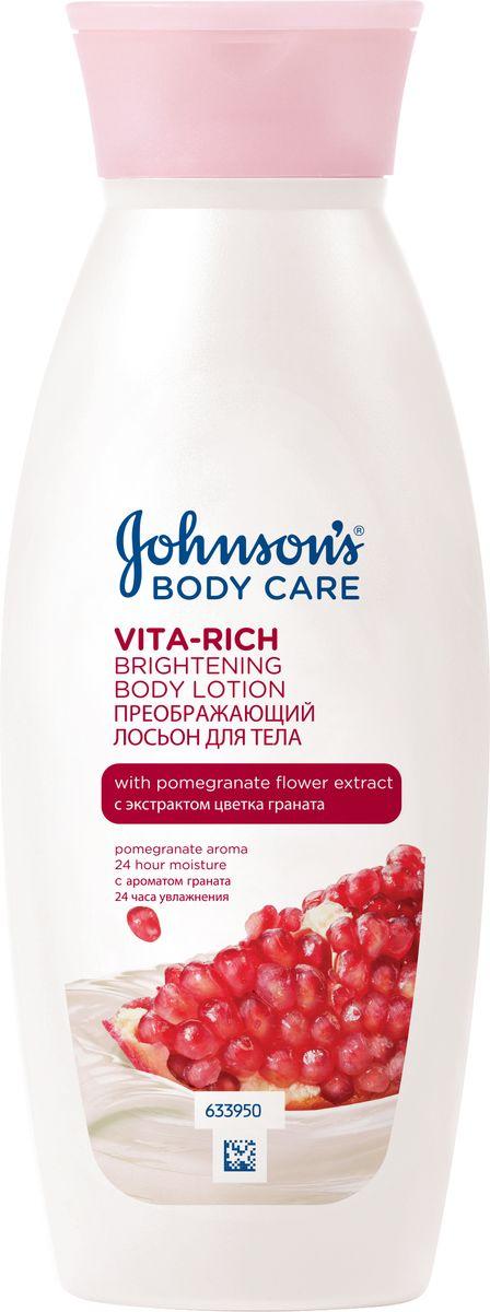 Johnson's Body Care Vita-Rich Преображающий лосьон с экстрактом цветка граната (c ароматом граната), 250 мл30292602Преображающий лосьон с экстрактом цветка граната (с ароматом граната). Уникальная формула с экстрактом цветка граната и питательным маслом карите активно увлажняет, придает коже сияние, ощущение мягкости, обновления и здоровый вид. Быстро впитывается, увлажняет на 24 часа.