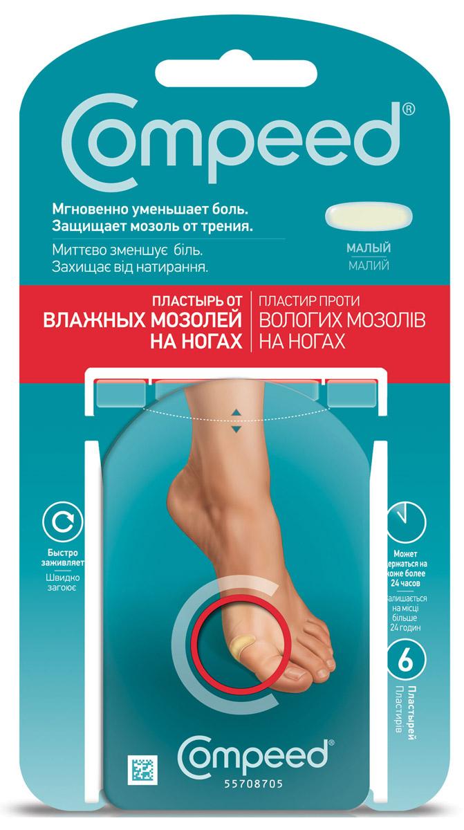 Пластырь Compeed от влажных мозолей на ногах, малый, 6 шт3102211Пластырь Compeed от влажных мозолей на ногах мгновенно смягчает боль. Благодаря особенному дизайну со скошенным краем, пластырь плотно прилегает к коже, и изолируют болевые рецепторы от контакта с внешними раздражителями. Пластырь уменьшает избыточное трение и внешнее давление, создавая механический барьер между деталями обуви и поврежденной кожей. Способствуют быстрому заживлению мозоли, предотвращает развитие инфекции. Прочно держится на месте в течение нескольких дней, не отклеиваясь и не скатываясь даже при контакте с водой.Способ применения: Убедитесь, что площадь мозоли чистая и сухая. Если мозоль лопнула, осторожно удалите отслоившуюся кожу. Наклейте пластырь, предварительно разогрев его руками. Оставьте пластырь на месте, пока он сам не отклеится через 3-4 дня. Используйте пластырь до полного восстановления поврежденной кожи. Характеристики: Количество пластырей: 6. Производитель: Дания. Артикул: 55708206.Товар сертифицирован.