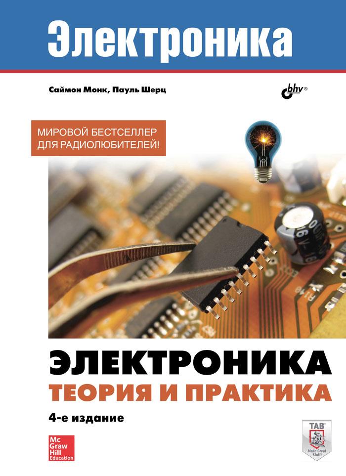 Саймон Монк, Пауль Шерц Электроника. Теория и практика ситников а в электротехнические основы источников питания