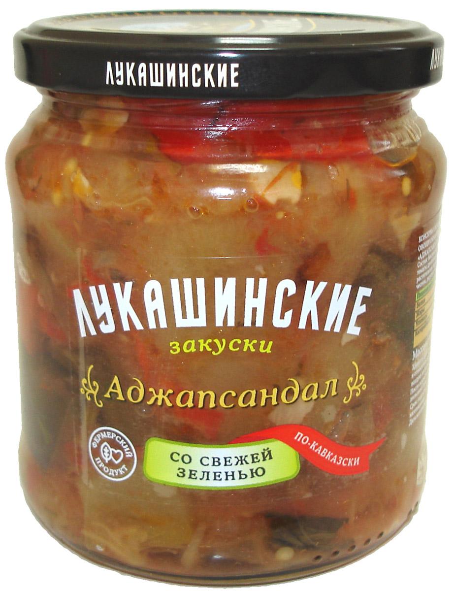 Лукашинские аджапсандал по-кавказски, 480 г4607936771279Классическая кавказская закуска. Изготовлена по классическому рецепту.