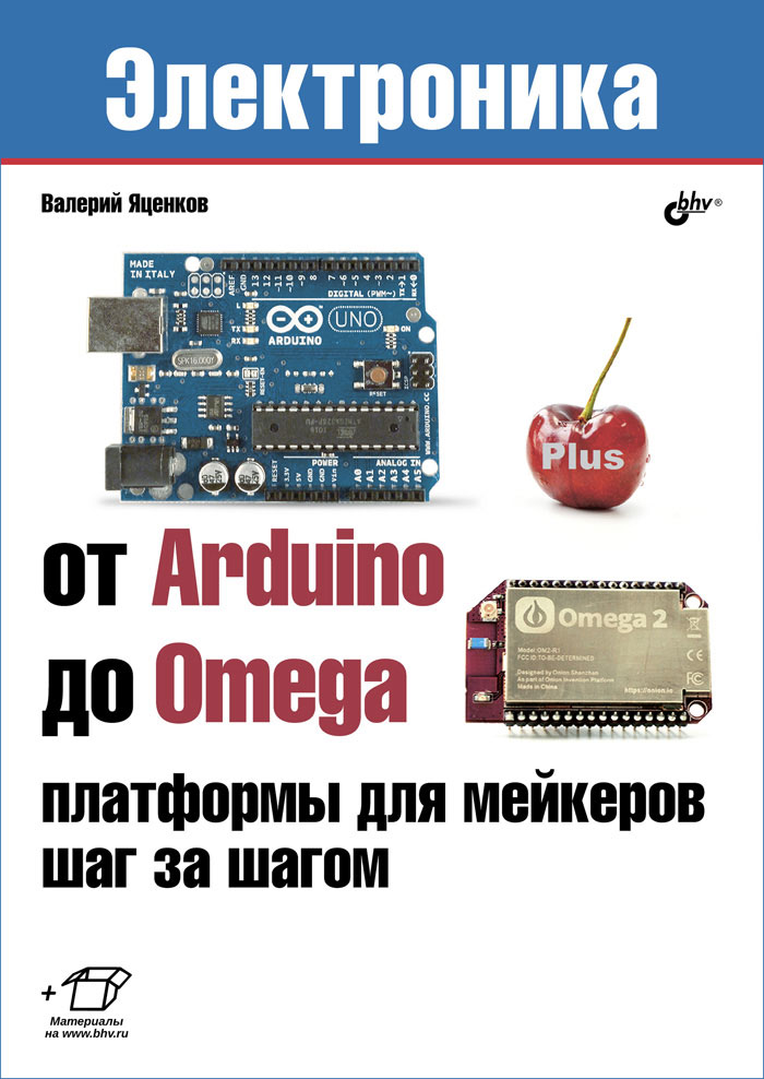 Валерий Яценков От Arduino до Omega. Платформы для мейкеров шаг за шагом
