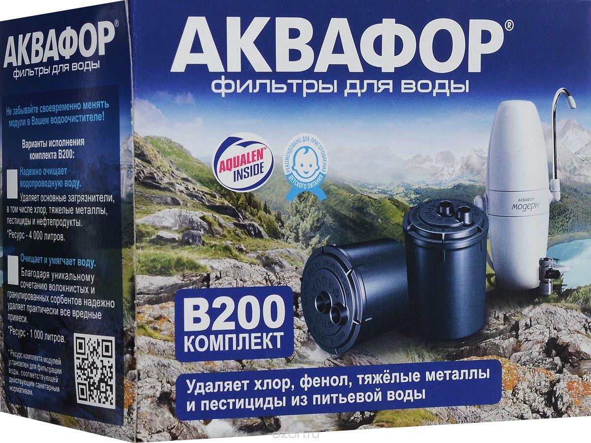 Комплект сменных модулей Аквафор В200 комплект модулей сменных фильтрующих аквафор в100 5