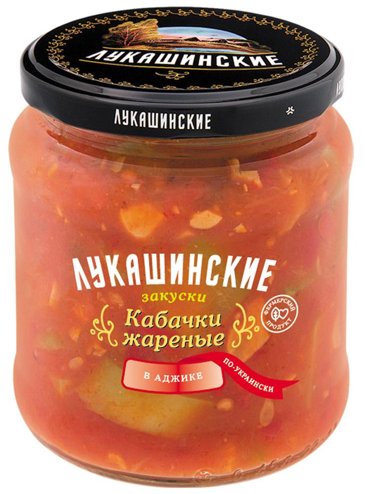 Лукашинские кабачки жареные по-крымски в аджике, 500 г4607936770579Готовая закуска, созданная из отборных овощей, выращенных в Астраханской области. Фермерский продукт.