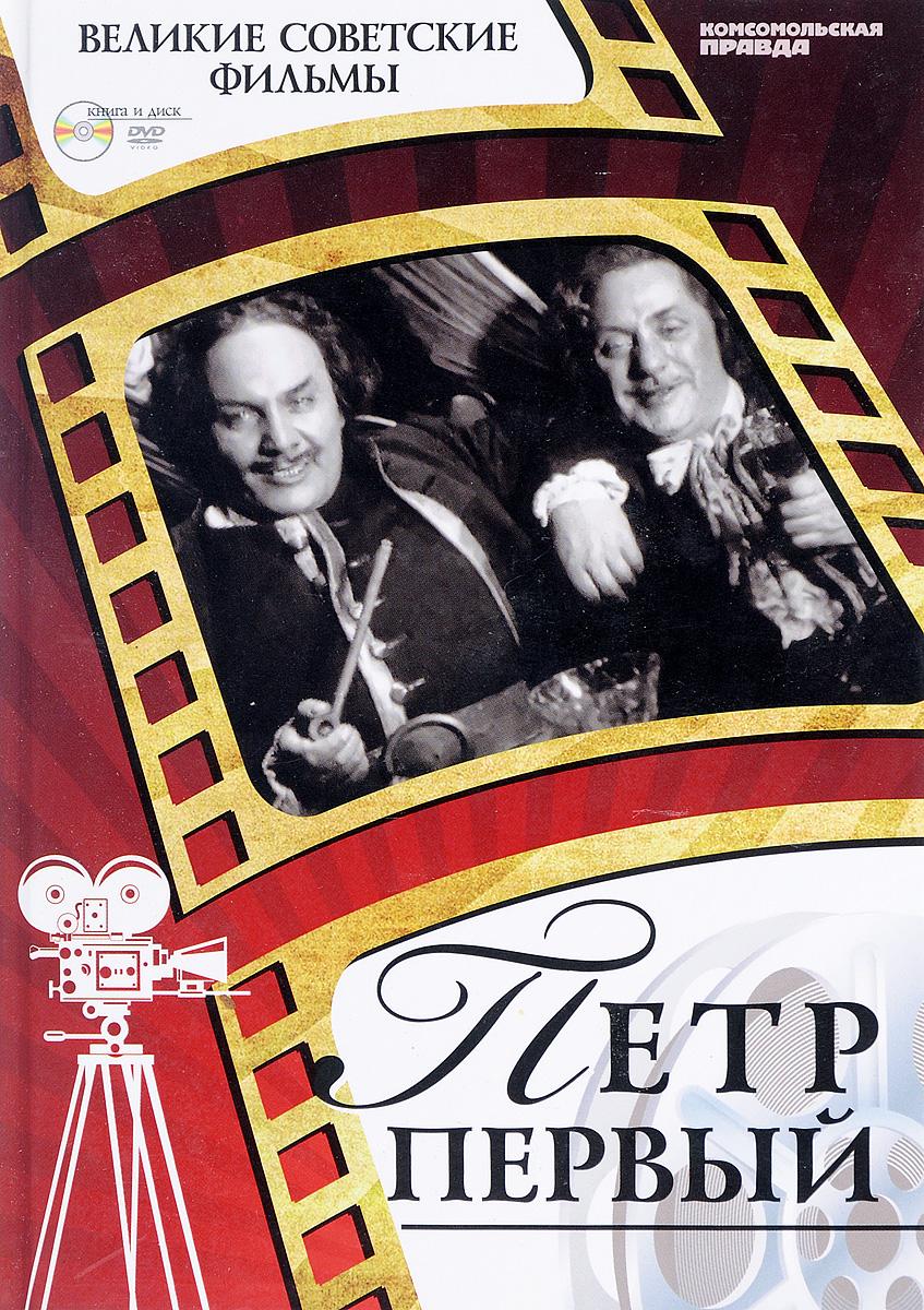 Петр Первый (+ DVD-ROM) сергей козловский тайная война атлантиды dvd rom