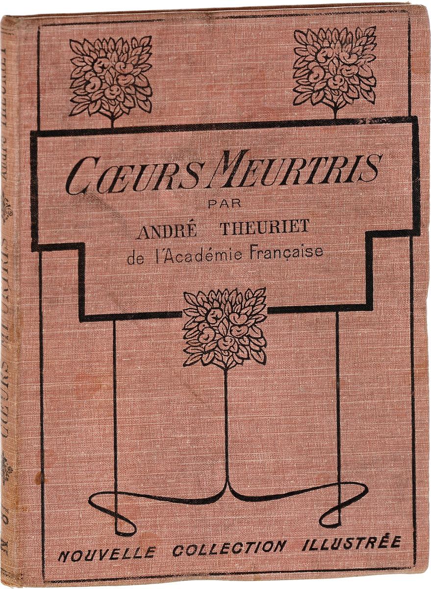 Coeurs Meurtris андре курреж