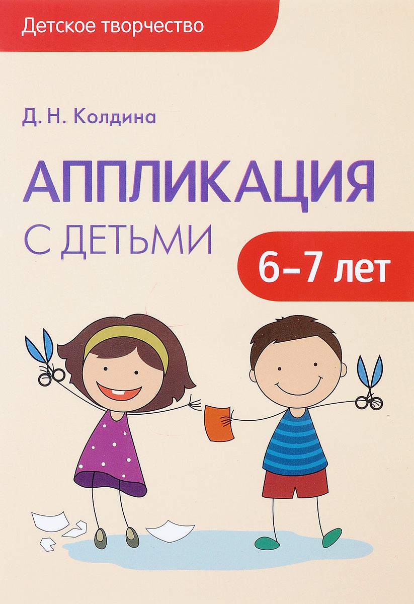 Д. Н. Колдина Аппликация с детьми 6-7 лет. Сценарии занятий