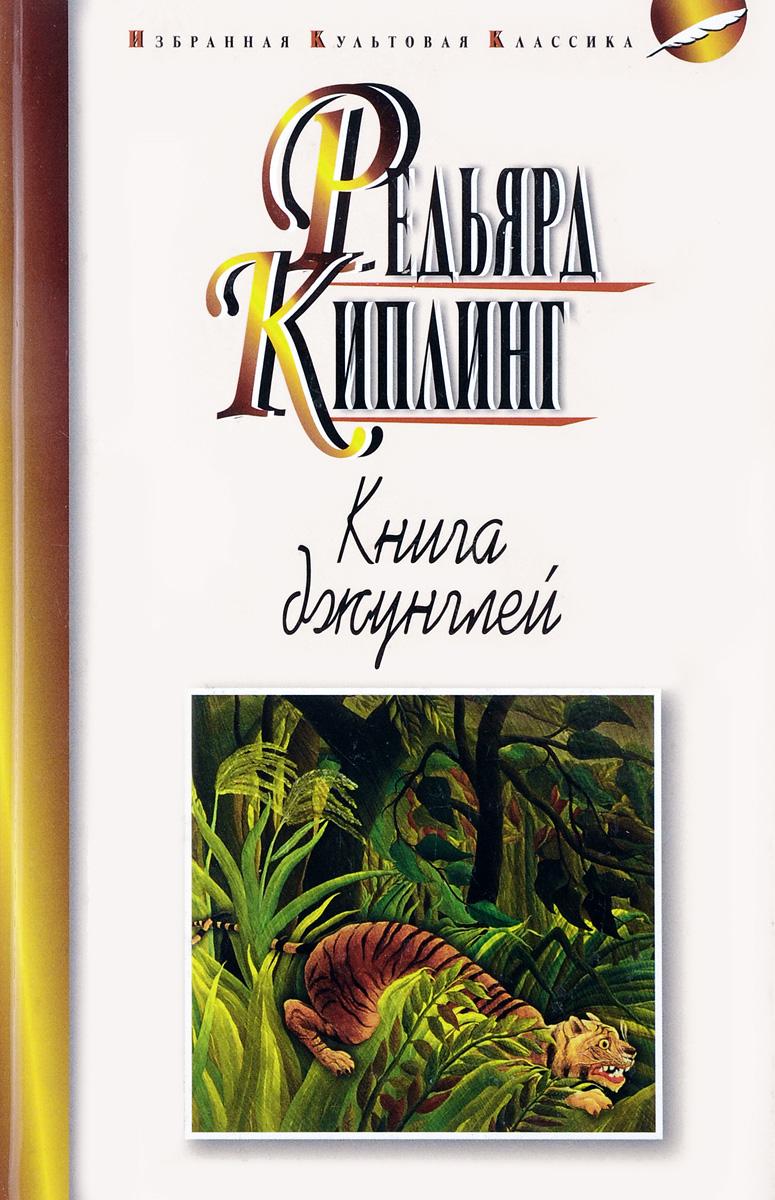 Редьярд Киплинг Книга джунглей. Вторая книга джунглей. Рассказы из цикла Три солдата книга джунглей dvd книга