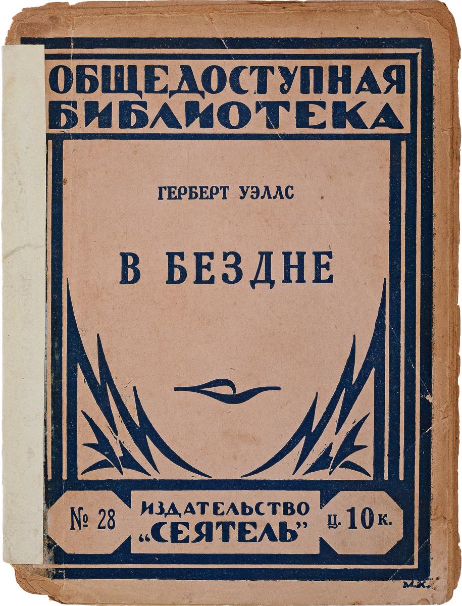 В бездне хочу сеятель выпущенном в 1923 году