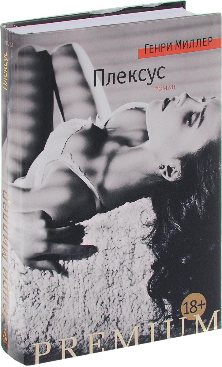 Генри Миллер Плексус генри миллер книги в моей жизни сборник