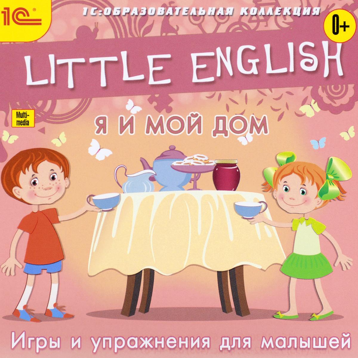1С: Образовательная коллекция. Little English. Я и мой дом обучающие диски 1с паблишинг 1с образовательная коллекция я считаю лучше всех