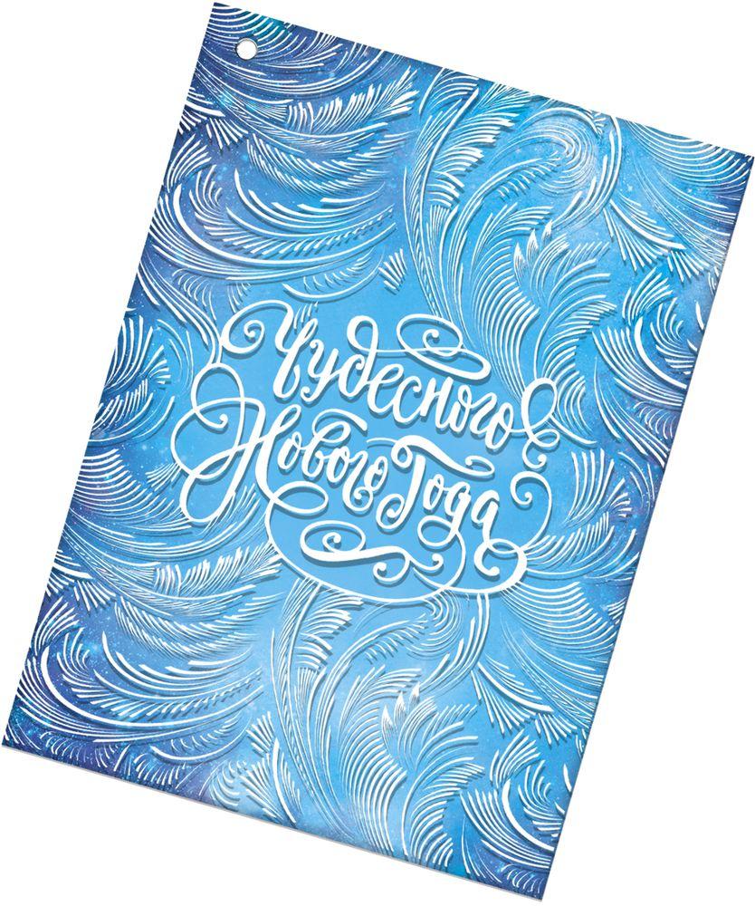 Открытка Дарите Счастье Счастливого Нового Года и Рождества!, цвет: голубой, 12 х 16 см2433Невозможно представить нашу жизнь без праздников! Мы всегда ждем их и предвкушаем, обдумываем, как проведем памятный день, тщательно выбираем подарки и аксессуары, ведь именно они создают и поддерживают торжественный настрой. Открытка Дарите Счастье Счастливого Нового Года и Рождества! — это отличный выбор, который привнесет атмосферу праздника в ваш дом!Выразить свои чувства и дополнить основной подарок теплыми словами вам поможет открытка Счастливого Нового Года и Рождества!. С ней ваше пожелание Счастья, любви и здоровья приобретет трепетный и душевный подтекст. А воспоминания о праздничном дне еще долго будут радовать адресата.Размер: 12 х 16 см.