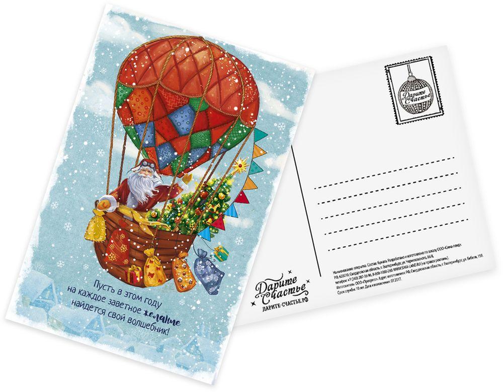 Карточка-открытка почтовая Дарите Счастье Твой волшебник, 10 х 15 см2566886Выразить свои чувства и дополнить основной подарок теплыми словами вам поможет . С ней ваше пожелание «Счастья, любви и здоровья» приобретет трепетный и душевный подтекст. А воспоминания о праздничном дне еще долго будут радовать адресата.Среди нашего ассортимента печатной поздравительной продукции вы выберете открытку для любого праздника и повода.Невозможно представить нашу жизнь без праздников! Мы всегда ждем их и предвкушаем, обдумываем, как проведем памятный день, тщательно выбираем подарки и аксессуары, ведь именно они создают и поддерживают торжественный настрой. — это отличный выбор, который привнесет атмосферу праздника в ваш дом!