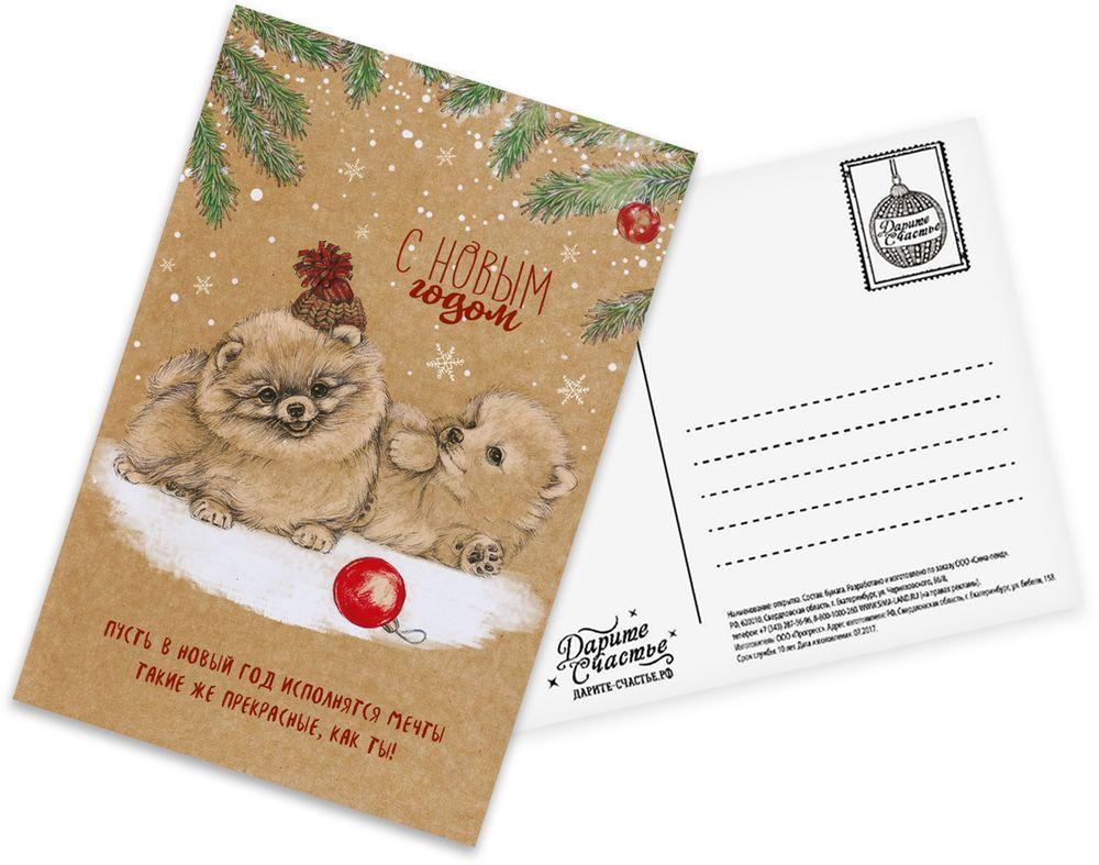 Карточка-открытка почтовая Дарите Счастье Самый милый новый год, 10 х 15 см2566887Невозможно представить нашу жизнь без праздников! Мы всегда ждем их и предвкушаем, обдумываем, как проведем памятный день, тщательно выбираем подарки и аксессуары, ведь именно они создают и поддерживают торжественный настрой. — это отличный выбор, который привнесет атмосферу праздника в ваш дом!Выразить свои чувства и дополнить основной подарок теплыми словами вам поможет . С ней ваше пожелание «Счастья, любви и здоровья» приобретет трепетный и душевный подтекст. А воспоминания о праздничном дне еще долго будут радовать адресата.Среди нашего ассортимента печатной поздравительной продукции вы выберете открытку для любого праздника и повода.