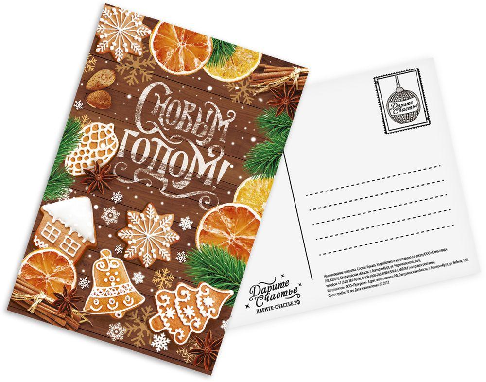 Карточка-открытка почтовая Дарите Счастье